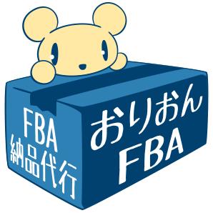 FBA納品代行おりおんFBA