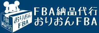 格安 Amazon FBA納品代行 おりおんFBA | 就労継続支援A型