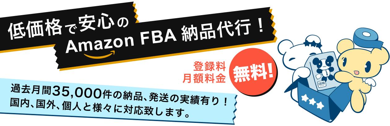 低価格で安心のAmazon FBA納品代行